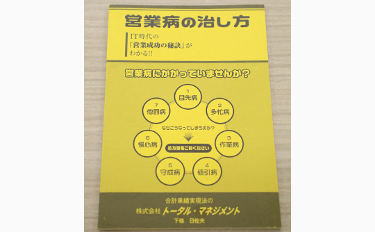 『営業病の治し方』 ~IT時代の「営業成功の秘訣」がわかる!!~