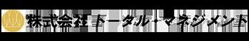 株式会社トータル・マネジメント